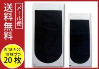 【送料無料】【ゆうパケット】発送用袋 [R-18B 10枚] [R-27B 10枚] 合計20枚 片面黒