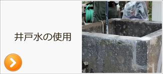 井戸水を使用する